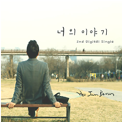 Your Story - Heo Jun Beom