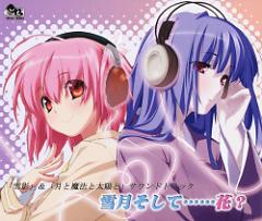 Setsuei & Tsuki to Mahou to Taiyou to Soundtrack - Yuki Tsuki Soshite Hana CD3