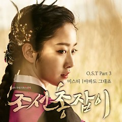 Gunman In Joseon OST Part.3 - Misty