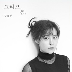 And Spring - Goo Hye Sun