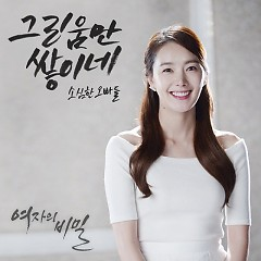 Women's Secret OST Part.9