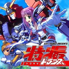 特撮トランス (Tokusatsu Trance)~ CD1