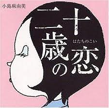 Hatachi no Koi