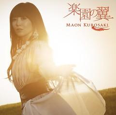楽園の翼 (Rakuen no Tsubasa)  - Maon Kurosaki
