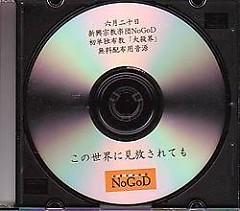 Kono Sekai ni Mihana Saretemo - NoGoD