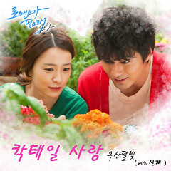I Need Romance 2012 OST Part.4 - Dalmoon