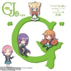 GJ-bu Character Song & Soundtrack Collection Vol.1 GJ-bu no Ongaku -G- (CD2)