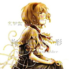 拘束人形 ~the Breakdown of Alice (Kousoku Ningyou ~ the Breakdown of Alice)