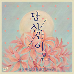 Only You (Single) - Tim (Hwang Young Min)