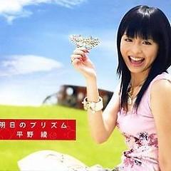 明日のプリズム (Ashita no Prism)