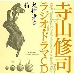 Shuji Terayama Radio Drama CD [Inugamiaruki] [Hako] - Shuji Terayama
