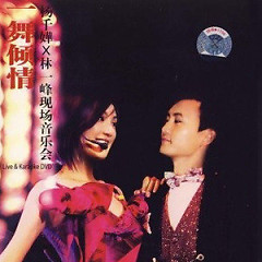 一舞倾情 Concert (Disc 3) / Yêu Nhau Từ Khiêu Vũ - Dương Thiên Hoa,Lâm Nhất Phong