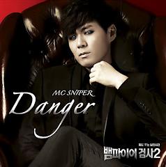 Vampire Prosecutor 2 OST Part.1