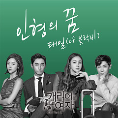 Woman With A Suitcase OST Part.6 - TAEIL
