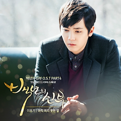 Bride Of The Century OST Part 4 - Lee Hong Ki