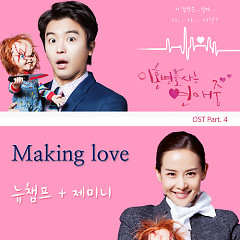 Divorce Lawyer In Love OST Part.4  - New Champ,Gemini
