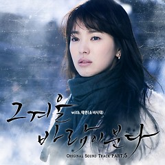 That Winter, The Wind Blows OST Part.5