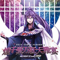 EXIT TUNES PRESENTS Kirameki Senshi Bango Daigaen - EXIT TUNES PRESENTS
