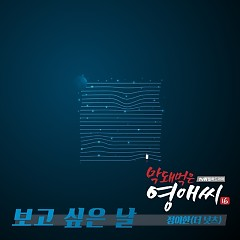 Rude Miss Young A Season 16 OST Part.19 - Jung Yi Han
