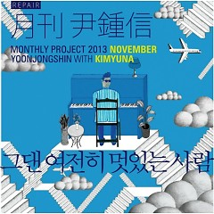 Monthly Project 2013 November