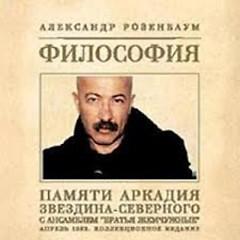 Концерт, посвящённый памяти А. Звездина-Северного (CD1)