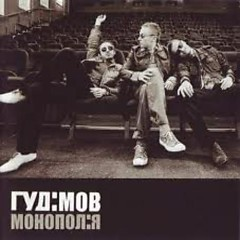 Монополiя (Монополия)