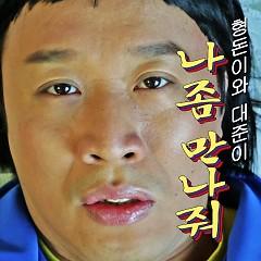 Sweet Kangstar Rap Vol. 1