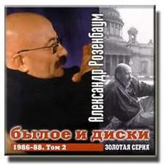 Былое и Диски Том 2 (CD1) - Александр Розенбаум