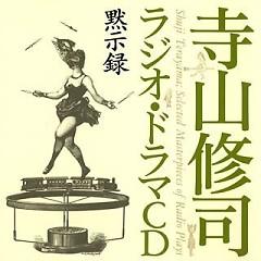Shuji Terayama Radio Drama CD [Mokujiroku] - Shuji Terayama