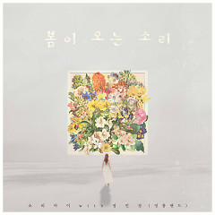 The Sound Of Spring (Single) - Soriai