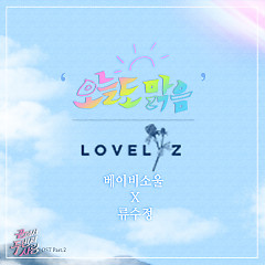 Second To Last Love OST Part.2