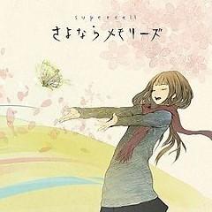 さよならメモリーズ (Sayonara Memories)