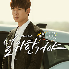 Warm And Cozy OST Part.5 - Son Seung Yeon