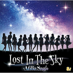 Lost In The Sky - Afilia Saga