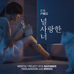 Monthly Project 2016 November - Yoon Jong Shin, Minseo
