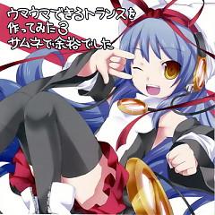 ウマウマできるトランスを作ってみた 3 (Uma Uma Dekiru Trance wo Tsukutte Mita 3)~CD2