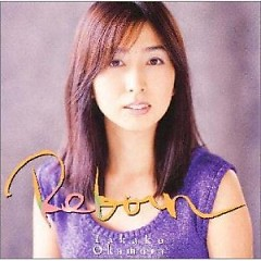 Reborn - Takako Okamura