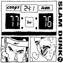 Slam Dunk, Vol. I (EP)