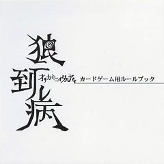 狼ニ至ル病 (Ookami ni Itaru Yamai)