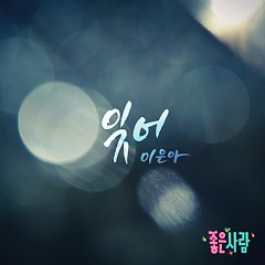 Good Person OST Part.21 - Lee Eun Ah