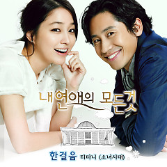 All About My Romance OST Part.2