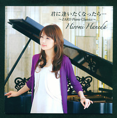 君に逢いたくなったら~ZARD Piano Classics (Kimi ni Aitakunattara~ZARD Piano Classics~) - Hiromi Haneda