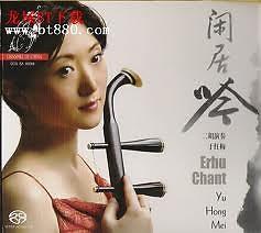 闲居吟》/ Erhu Chant