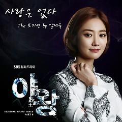 Yawang OST Part.6 - Lim Jae Wook (The Position)