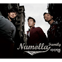 Like A Child - Namolla Family