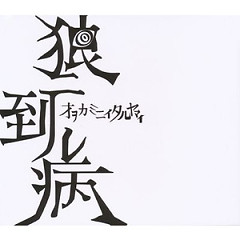 Ookami ni Itaru Yamai CD1 - CLOSED/UNDERGROUND
