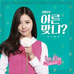Are You A Grown Up - Lim Kim