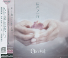 Haiiro no Kakera (Type A) - ClearVeil