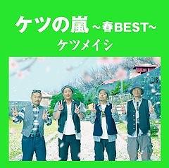 ケツの嵐 -春BEST- (Ketsu no Arashi - Haru Best -)