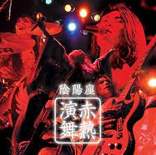 赤熱演舞 (Sekinetsu-Enbu) (Live)